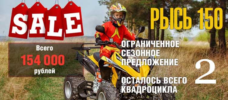 offer-rys150