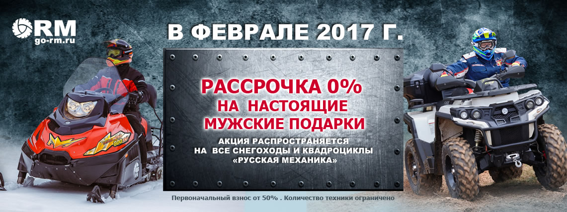 russkaya_mehanika_rassrochka