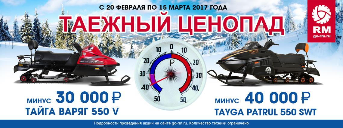 Акция «Таежный ценопад: МИНУС -30, -40»