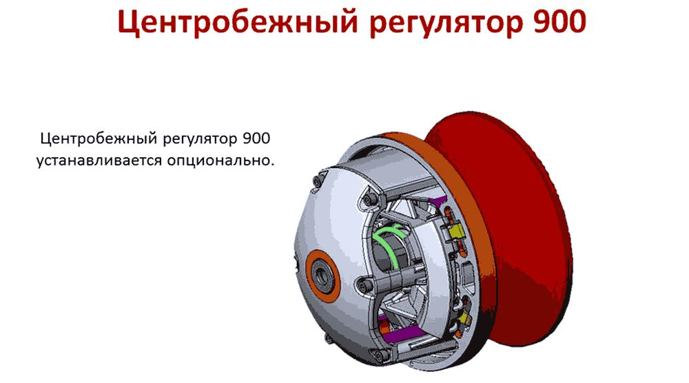 Новый центробежный регулятор ЦБР 900
