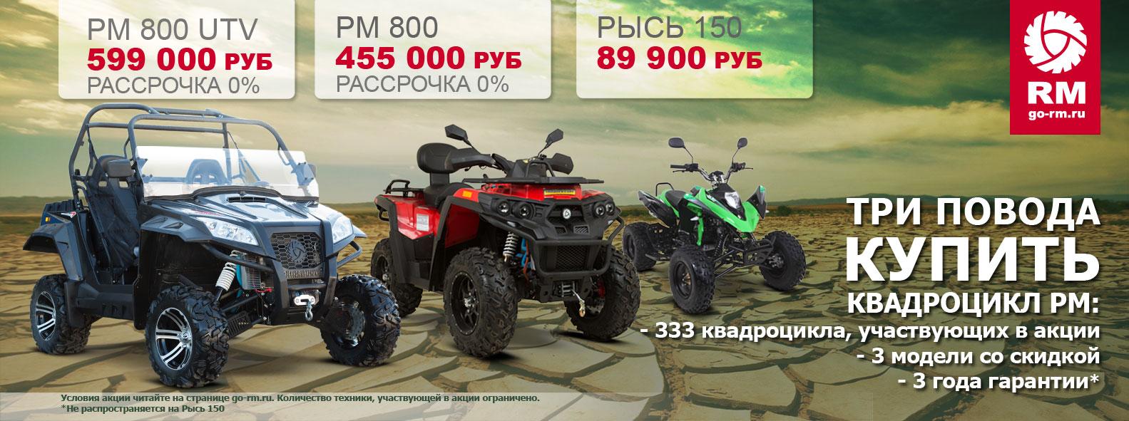 Три повода купить квадроцикл РМ