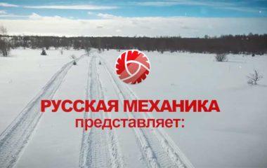 Компания РУССКАЯ МЕХАНИКА представляет видеообзор модельного ряда снегоходов сезона 2017-2018 г.г., включая новинки — снегоходы БУРАН ЛИДЕР и ТАЙГА 551R