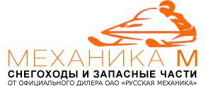 Компания МЕХАНИКА М — официальный дилер ОАО РУССКАЯ МЕХАНИКА