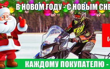Друзья! От всей души поздравляем Вас с наступающим Новым годом и Рождеством! Пусть наступающий год будет для Вас удачным и плодотворным, годом новых возможностей и достижений, наполненным яркими событиями и добрыми делами. Искренне желаем Вам процветания и стабильности, неиссякаемой энергии, исполнения всего самого заветного. Пусть во всем сопутствует удача и успех! Доброго здоровья Вам, семейного […]