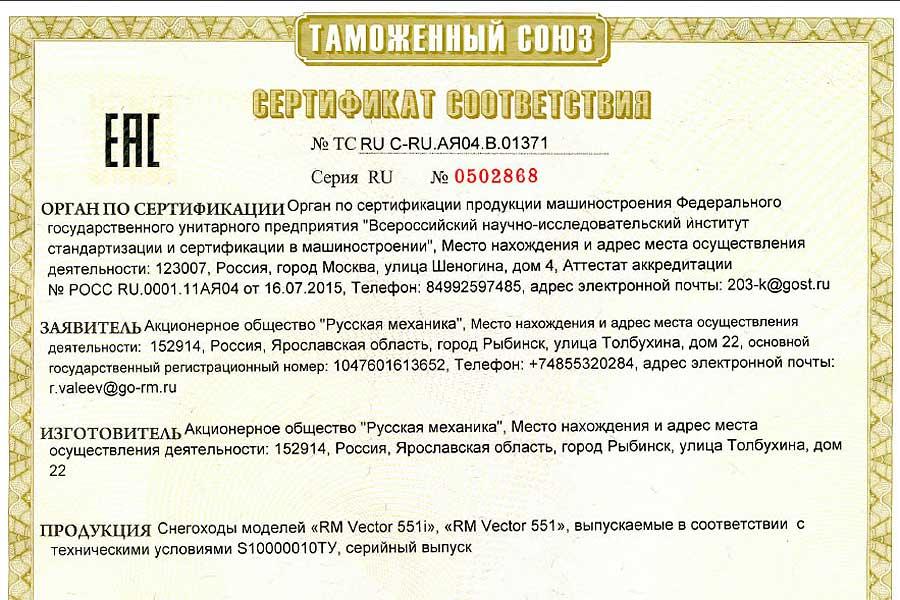 сертификат соответствия RM Vector 551i