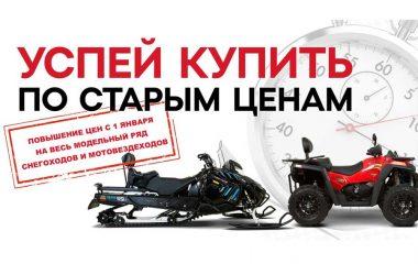 Уважаемые покупатели, с 1 января 2019 г. произойдет повышение цен на весь модельный ряд техники «Русская механика». Успейте купить снегоходы и мотовездеходы по старым ценам.