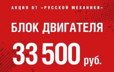 АКЦИЯ ОТ «РУССКОЙ МЕХАНИКИ»! Предлагаем блок двигателя по цене 33 500 рублей. Предложение ограничено, спешите сделать заказ. Подробнее узнайте у наших менеджеров, телефоны в разделе КОНТАКТЫ.