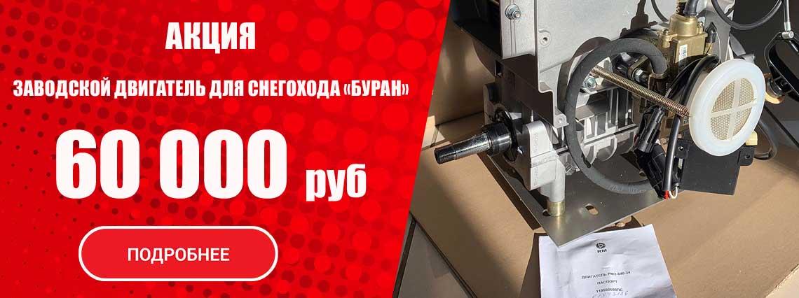 Мы предлагаем «родные» заводские двигатели с гарантией АО «Русская Механика»